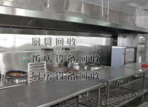 饭店厨房设备回收、后厨设备回收